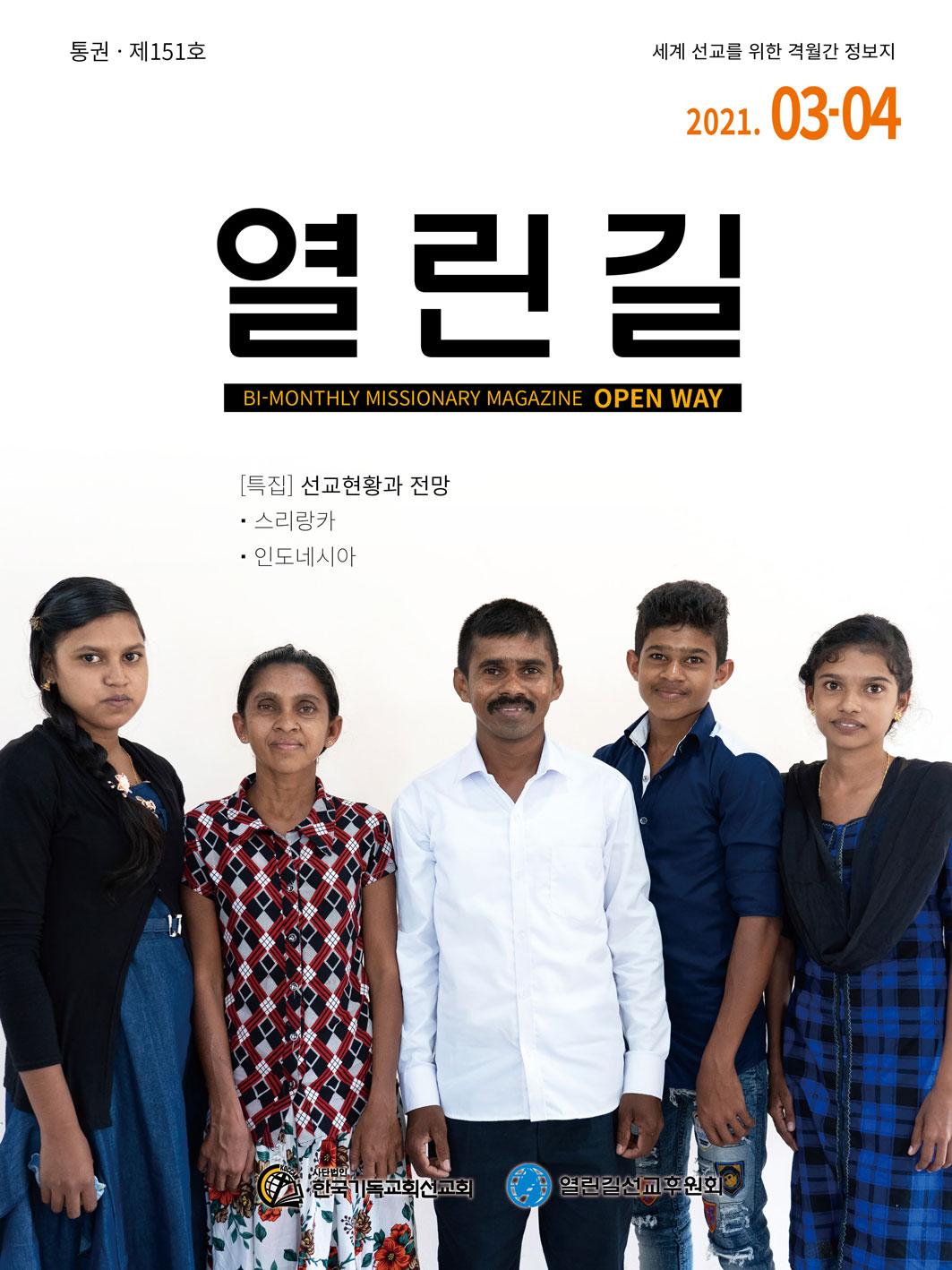 열린길 2021년 03-04월호